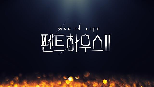 오늘(19일) 첫 방송 시작하는 드라마 '펜트하우스2'...선공개 영상