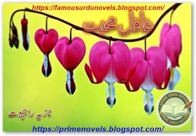 Ghafil mohabbat novel by Nazia Rajput Part 1