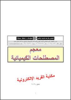 تحميل كتاب معجم المصطلحات الكيميائية، مصطلحات الهندسة الكيميائية pdf، قاموس كيمياء عربي إنجليزي، مصطلحات كيميائية مهمة، قاموس ترجمة في الكيمياء pdf، برابط تحميل مباشر مجانا