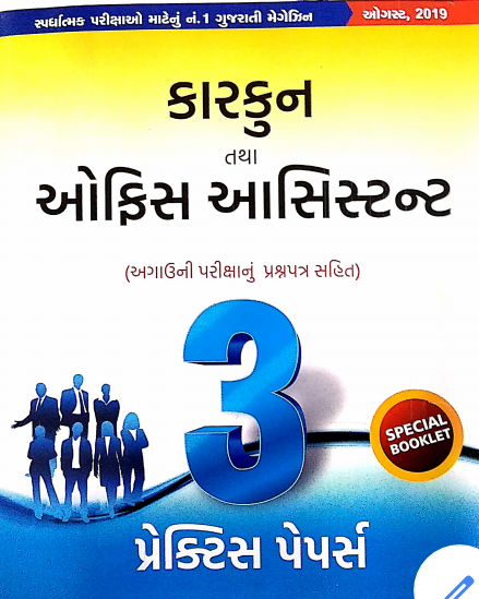 ALL Competitive Exam Sport and Bin sachivalay clerk Paper by