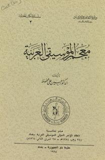 معجم الموسيقى العربية
