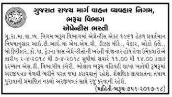 gsrtc-bharuch-recruitment