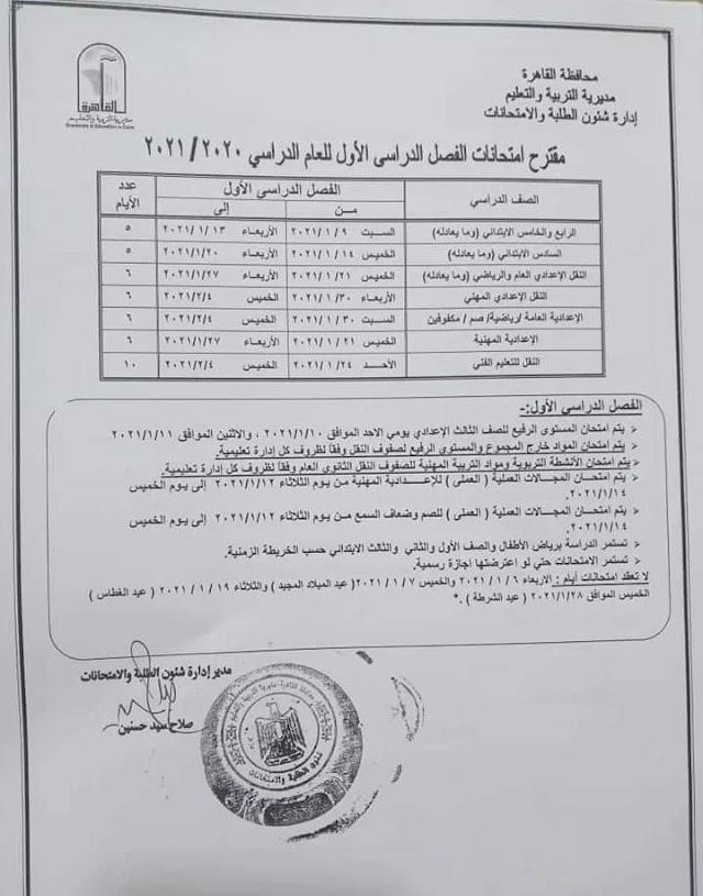 جداول امتحانات الفصل الدراسى الأول لصفوف النقل بمحافظة القاهرة