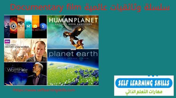 سلسلة وثائقيات عالمية Documentary film
