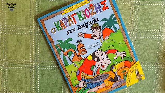 O-karagiozhs-sth-zougla