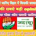 bihar election 2020 opinion poll : nitish kumar vs tejashwi yadav  सबसे सटीक राजनीति विश्लेषण