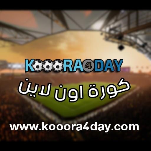 كورة اون لاين | كورة اون لاين بث مباشر - kooora2day | بث مباشر