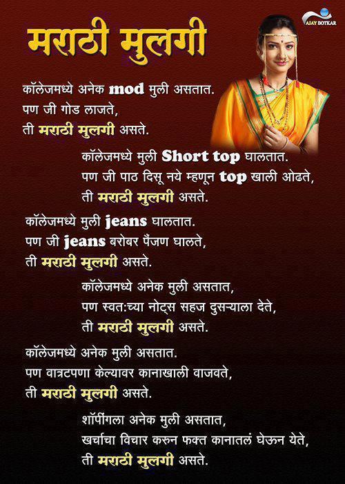 Hindi Romantic Suvichar: Prem Kavita: Marathi Mulgi... मराठी मुलगी