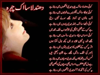 Ghazal | Urdu Ghazal | Ghazals Poetry In Urdu | Urdu Poetry World,Urdu Poetry,Sad Poetry,Urdu Sad Poetry,Romantic poetry,Urdu Love Poetry,Poetry In Urdu,2 Lines Poetry,Iqbal Poetry,Famous Poetry,2 line Urdu poetry,Urdu Poetry,Poetry In Urdu,Urdu Poetry Images,Urdu Poetry sms,urdu poetry love,urdu poetry sad,urdu poetry download,sad poetry about life in urdu