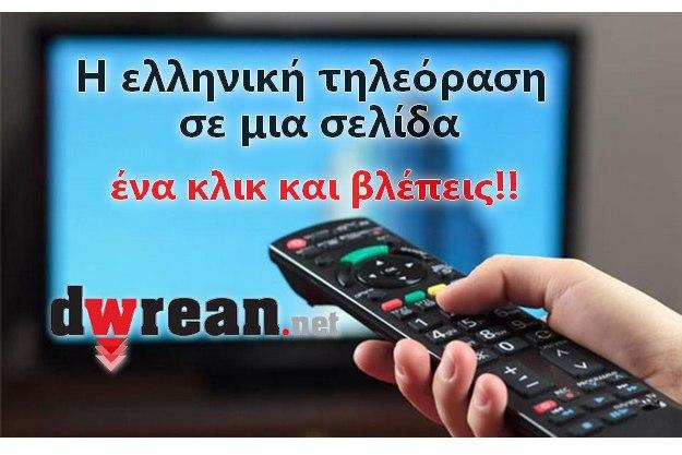 Δείτε Ελληνική Τηλεόραση από τον υπολογιστή σας