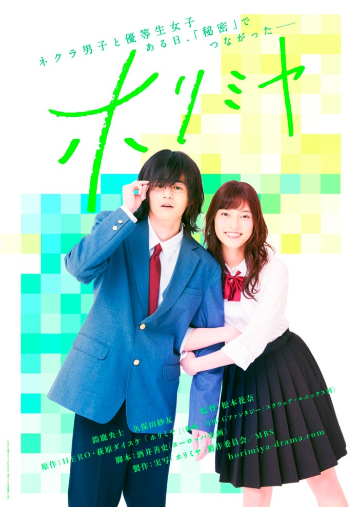 Horimiya live-action film/dorama - poster