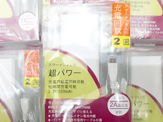 Powerbank Imasu IPB5200 Real 5200mAh Dual Port Original Japan Murah Terjangkau