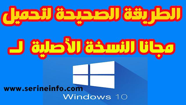 تحميل الويندوز 10 من الموقع الرسمي