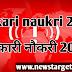Sarkari naukri 2020 / सरकारी नौकरी 2020