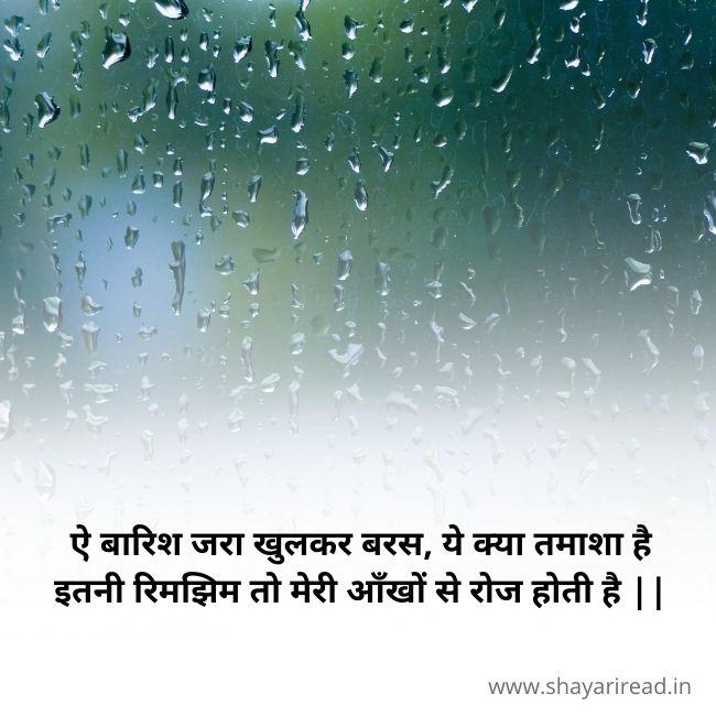 Two line Shayari for love