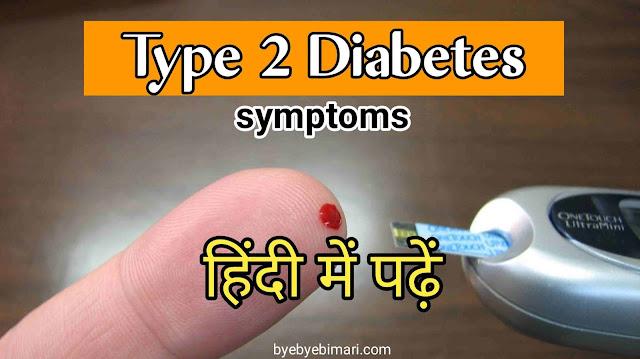 type 2 diabetes in hindi,full detail of type 2 diabetes in hindi