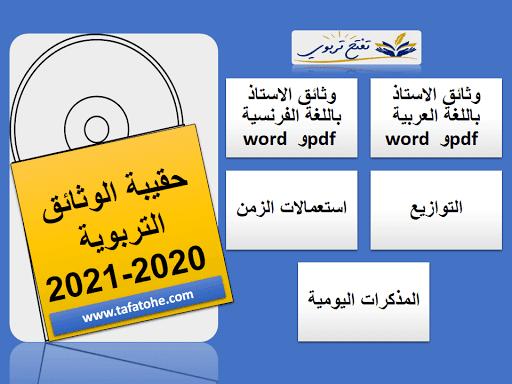 حقيبة الوثائق التربوية 2020-2021