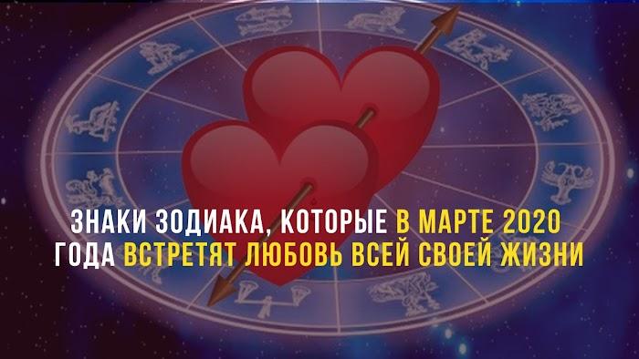 Знаки Зодиака, которые в марте 2020 года встретят любовь всей своей жизни