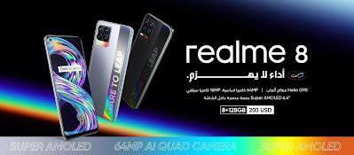 إطلاق شركة realme ثلاثة أجهزة لها اليوم رسمياً في السوق العراقي