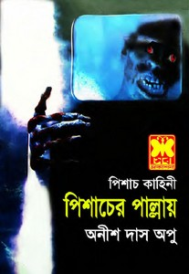 Pishacher Pallay by Anish Das Apu ebook