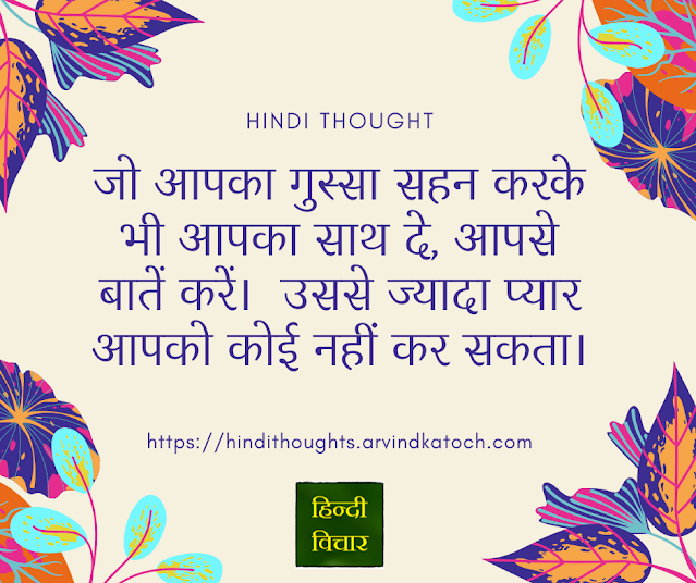 Hindi Thought (The one who will bear your anger/जो आपका गुस्सा सहन करके)