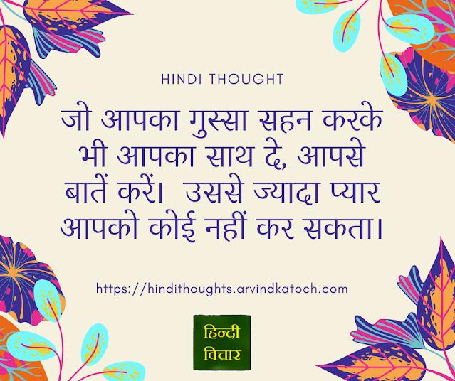 Hindi Thought, Suvichar, Android App