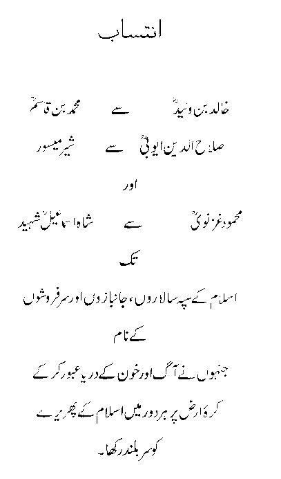 Jihad Urdu Book