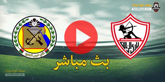 نتيجة مباراة الزمالك وحرس الحدود اليوم 14 أبريل 2021 في كأس مصر