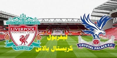 مباراة ليفربول وكريستال بالاس اليوم