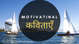 motivational poem in hindi, motivational poem for student, motivational poem for success, motivational poem on life, best motivational poem in hindi, top motivational poem in hindi, motivational poem for student in hindi, motivational poem for success in hindi, motivational poem in hindi about success