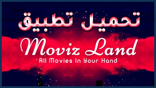 تحميل تطبيق موفيز لاند Movizland لمشاهدة الأفلام والمسلسلات مجانا