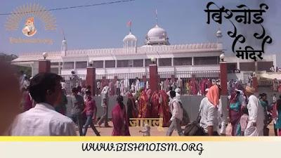 Guru Jambheshwar Mandir jangloo : गुरु जंभेश्वर मंदिर जांगलू