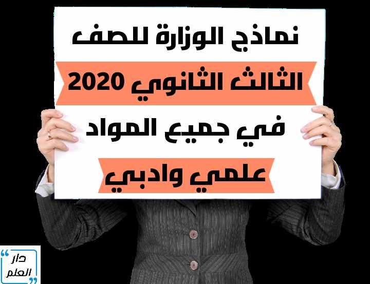 نماذج الوزارة 3 ثانوى,حل نماذج الوزارة 2020 للصف الثالث الثانوي,نماذج الوزارة استرشادية للصف الثالث الثانوي 2020,نماذج الوزارة الاسترشادية,نماذج الوزارة للثانوية العامة 2020,نماذج الوزارة الاسترشادية 2020,نماذج الوزارة احياء 2020,نماذج الوزارة 2020,نماذج الوزارة للثانوية العامة 2020,نماذج الوزارة chemistry,نماذج الوزارة dynamics,نماذج الوزارة 2020 physics,نماذج الوزارة 2020 pdf,نماذج الوزارة 2019 فيزياء pdf,نماذج الوزارة احياء 2020 pdf,نماذج الوزارة للثانوية العامة 2020 pdf,نماذج الوزارة 2020 للصف الثالث الثانوي,نماذج الوزارة 3 ثانوى 2020,نماذج الوزارة 3ث,نماذج الوزارة 3ث 2020