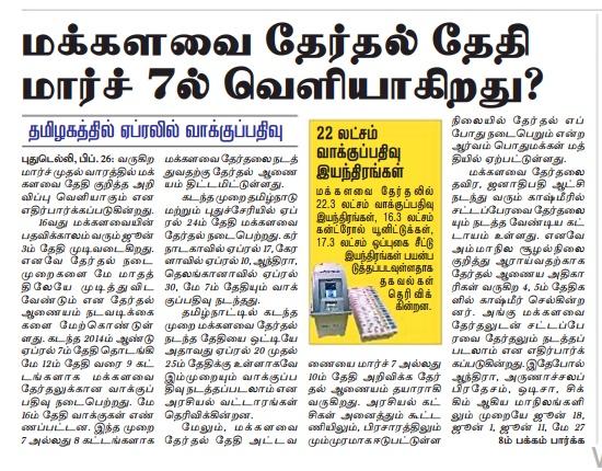 மக்களவை தேர்தல் தேதி மார்ச் 7-ல் வெளியாகின்றது???