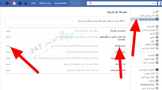 استعادة الصور المحذوفة من ماسنجر عن طريق الفيس بوك نفسه