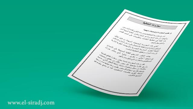 تحميل مجزوءة التكوين عن بعد: التخطيط بصيغة pdf