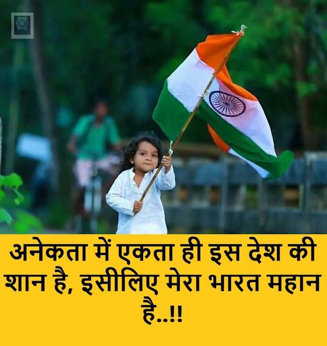 Latest Desh Bhakti Hindi Shayari for 26  January 2021
