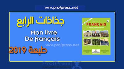 fiches pédagogique mon livre de français 4 aep 2019