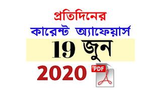 19th June Current Affairs in Bengali pdf