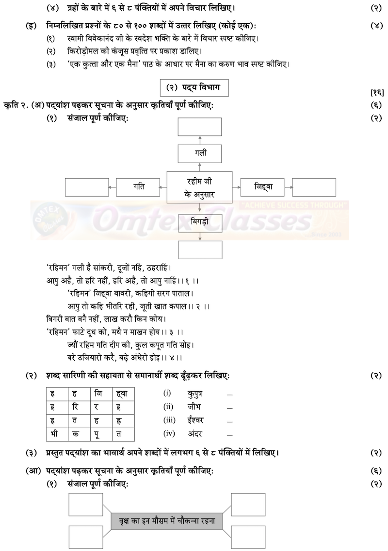 HSC-Hindi-Question-Paper-2020-PDF-Std-12th-Science-Commerce-Arts-Maharashtra-Board
