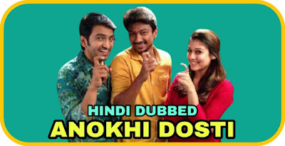 Anokhi Dosti Hindi Dubbed Movie