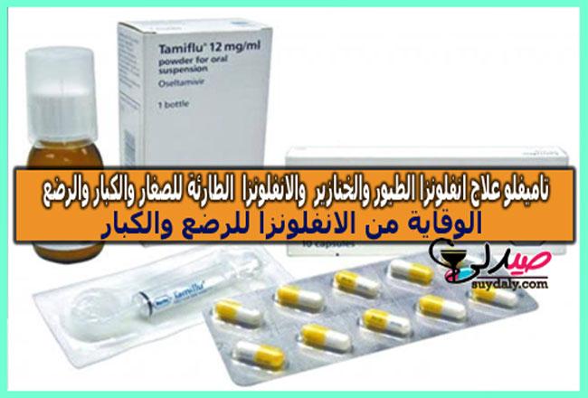 تاميفلو كبسول علاج الانفلونزا الطارئة وانفلونزا الخنازير وإنفلونزا الطيور للوقاية من الإصابة بالانفلونزا للأطفال والرضع tamiflu 75 mg استخداماته و جرعته وطريقة الاستعمال والسعر والبدائل في 2020