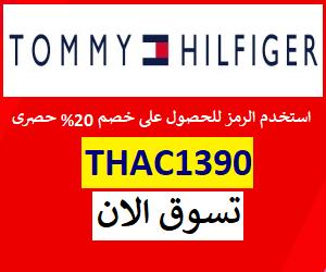 رمز خصم تومي هيلفجر على كل صفقات الموضه فى السعوديه والامارات والكويت وعمان