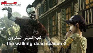 تحميل لعبة الموتى السائرون the walking dead season 2 أندرويد وآيفون الموتى السائرون the walking dead season 2 للاندرويد وآيفون