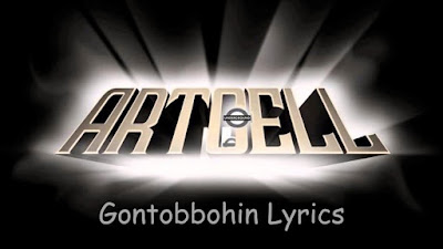 gontobbohin-artcell-lyrics