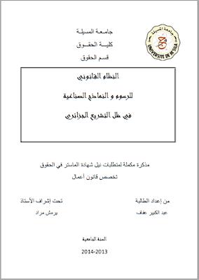 مذكرة ماستر: النظام القانوني للرسوم والنماذج الصناعية في ظل التشريع الجزائري PDF