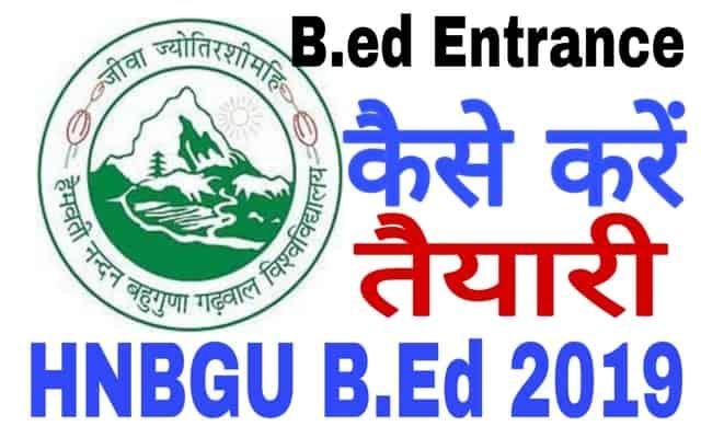 HNBGU B.ed entrance exam 2019, कैसे करें तैयारी