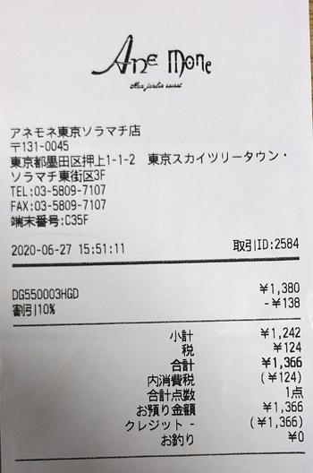 アネモネ 東京ソラマチ店 2020/6/27 のレシート