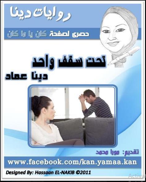 رواية تحت سقف واحد - دينا عماد