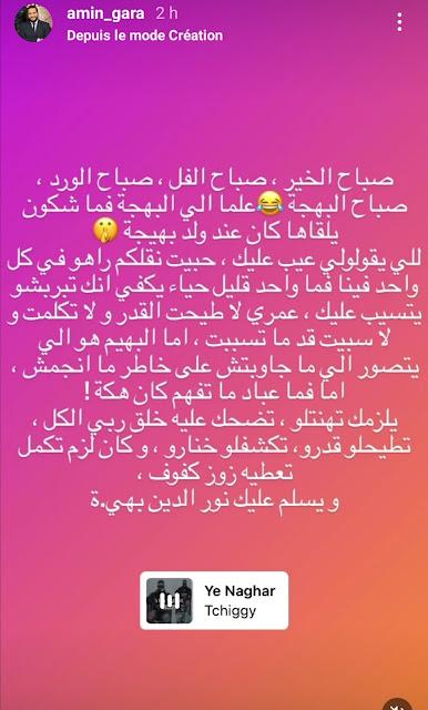 amine gara elhiwar ettounsi vs lotfi abdelli attessiatv